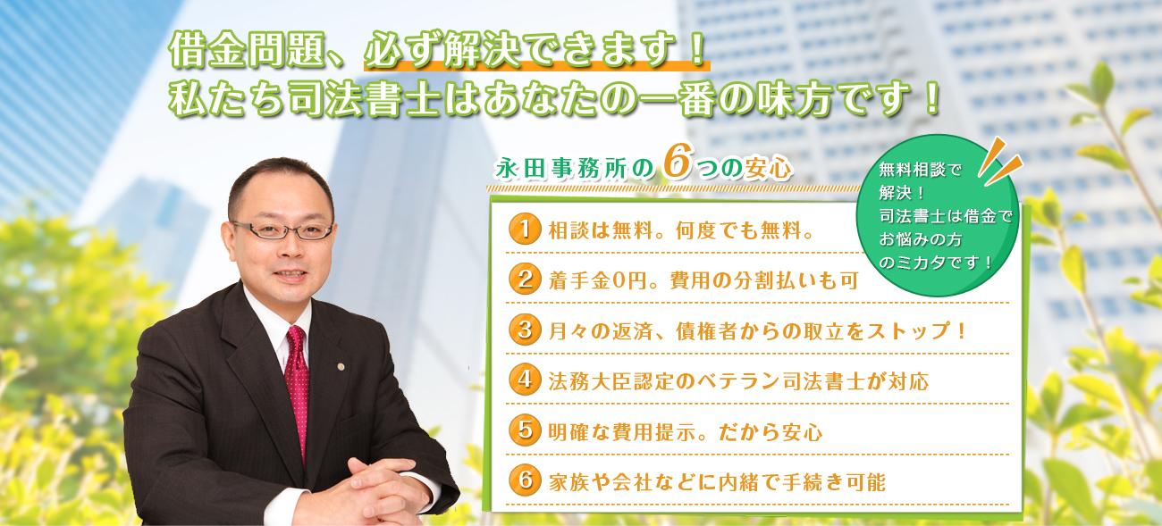 沖縄で任意整理、自己破産、個人再生、消滅時効などにお困りでしたら全てお任せください!借金問題専門家の司法書士法人永田事務所があなたの借金問題を必ず解決できます。
