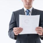 自己破産に絶対に必要な書類3つ